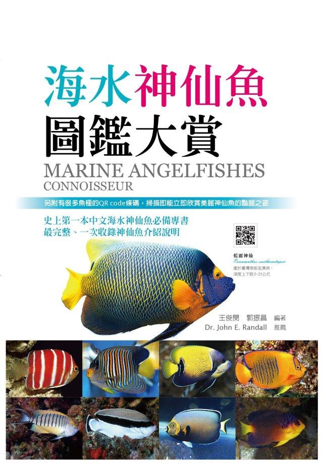 angelfishs0001.jpg