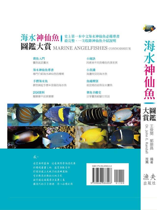 angelfishs0002.jpg